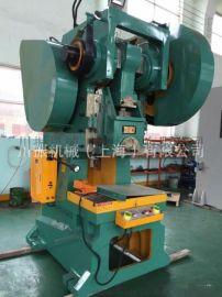 上海浦东厂家**钢板冲压机床设备  JB21-100T钢板冲床  信誉至上 **