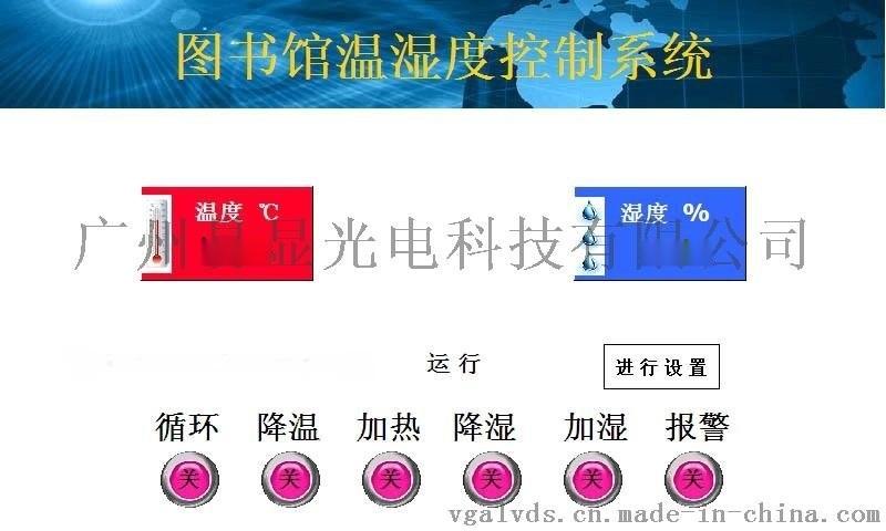 彩色觸摸屏全自動冷庫溫度控制器,冷庫控制器,冷庫控制系統