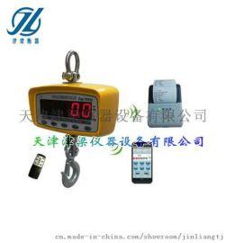 蓝牙电子吊秤 厂家直销价格 OCS-LY