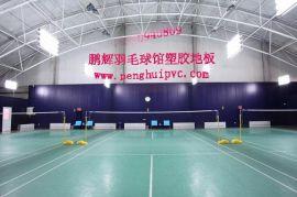 羽毛球地板 塑胶地板 健身房地板 pvc地板胶