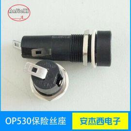 OP530 面板安装保险丝座 6X30保险丝管座   保障