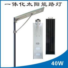 太阳能供电系统7米40WLED一体化太阳能路灯围墙灯太阳能路灯厂家