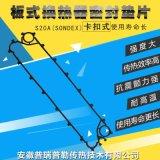 供應SONDEX桑德斯S20A卡扣板式換熱器密封墊