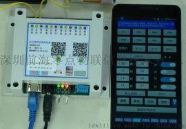 智酷物联平台控制器 智能家居远程遥控开关 无线智能灯光控制系统