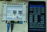 智酷物聯平臺控制器 智慧家居遠程遙控開關 無線智慧燈光控制系統