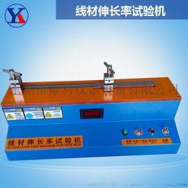 铜线材伸长率拉力测试仪 延伸率铜线拉力试验机