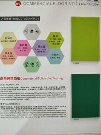 幼儿园专用PVC塑胶地板  2.0mm