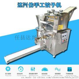 全自动包饺子机多少钱