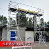3米跨度桥梁工作架 铝合金脚手架
