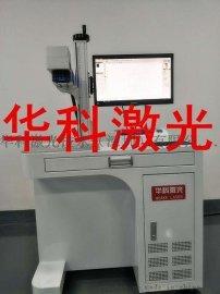 华科激光 盐田电路板芯片激光打标机厂商 沙井IC芯片激光镭雕机