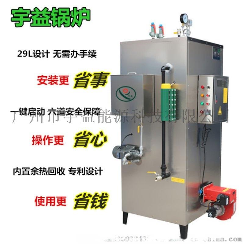 宇益燃油蒸汽鍋爐200公斤 全自動鍋爐