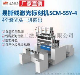 食品袋易撕线专用在线飞行激光打孔机可配合分切机使用