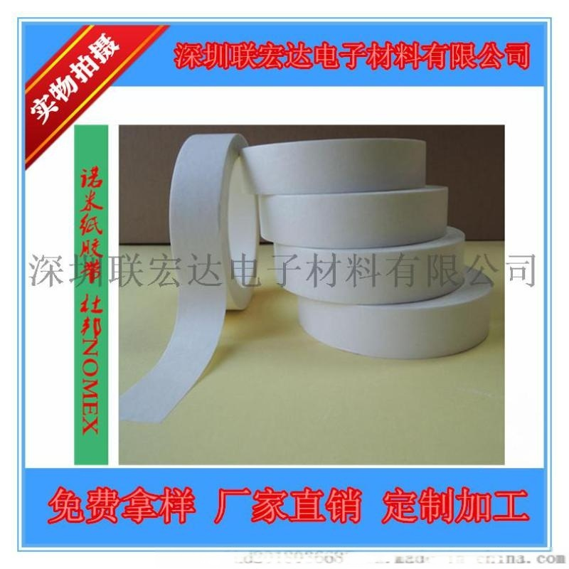 厂家直销糯米纸胶带 诺米纸胶带