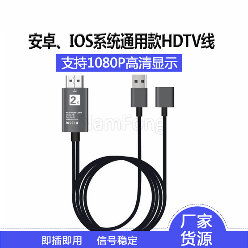 安卓Micro苹果转HDMI高清视频线