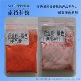 惠州变色材料【变色】感温变色粉、温变粉、基本15色、可按要求配色