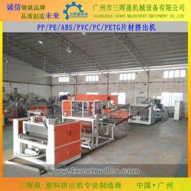三晖盈LX-120PP板材挤出机、PC片材生产线