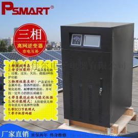 佳尔PSMART品牌太阳能离网工频三相纯正弦波逆变器市电互补