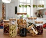干货储物罐密封罐玻璃密封罐保健品储物罐