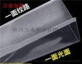 尼龍紋路真空包裝袋 滄州萬承可定製真空包裝袋