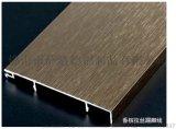 鋁合金踢腳線適用範圍/產品規格 佛山廠家薩洛德