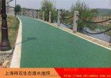 江蘇揚州廣場|彩色混凝土廠家|透水混凝土報價