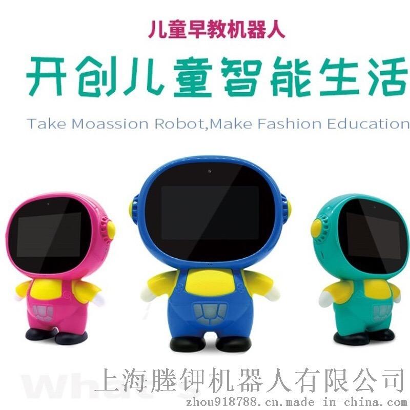 墨馨教育小墨智能早教学习同步课程机器人
