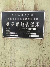 芜湖恒升6213落地铣镗床型号TX6213