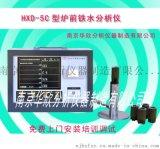 南京華欣HXD-5C型爐前鐵水分析儀
