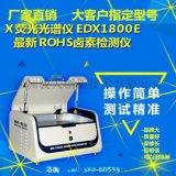 供应天瑞仪器ROHS检测仪XRF光谱仪系列