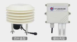 建大仁科pm2.5检测仪pm10雾霾颗粒空气质量监测仪485变送器传感器