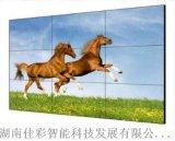 青海 LG49寸3.5mm液晶拼接屏視頻會議大屏