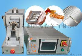 超声波金属点焊机,NC-2020D金属点焊机
