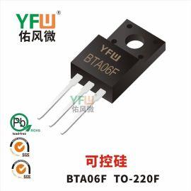 可控硅BTA06F TO-220F封装印字BTA06F YFW/佑风微品牌