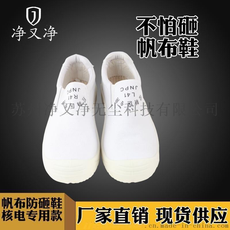 帆佈防砸核電專用安全鞋白色無塵