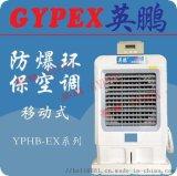 河北防爆冷风机,制药厂防爆冷风机YPHB-14EX