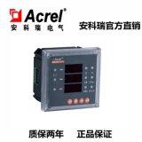 安科瑞AMC96N-E4输入20mA的三相电能表