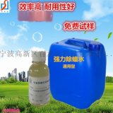 通用除蠟水原料   油酸酯