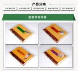 枣阳书刊书籍印刷 杂志册定制 内刊校刊定制
