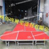 折叠舞台 便携式舞台婚庆t台钢铁室内小舞台架子