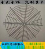 安平兴博丝网对外定制加工各种风机网罩