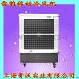移动环保空调 雷豹单冷型水冷空调制冷风扇
