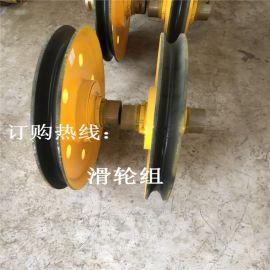 高品質10T滑輪組 不易損壞安全方便經久耐用