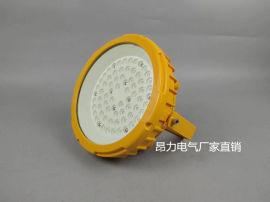 嵌入式LED防爆燈,30WLED防爆投光燈
