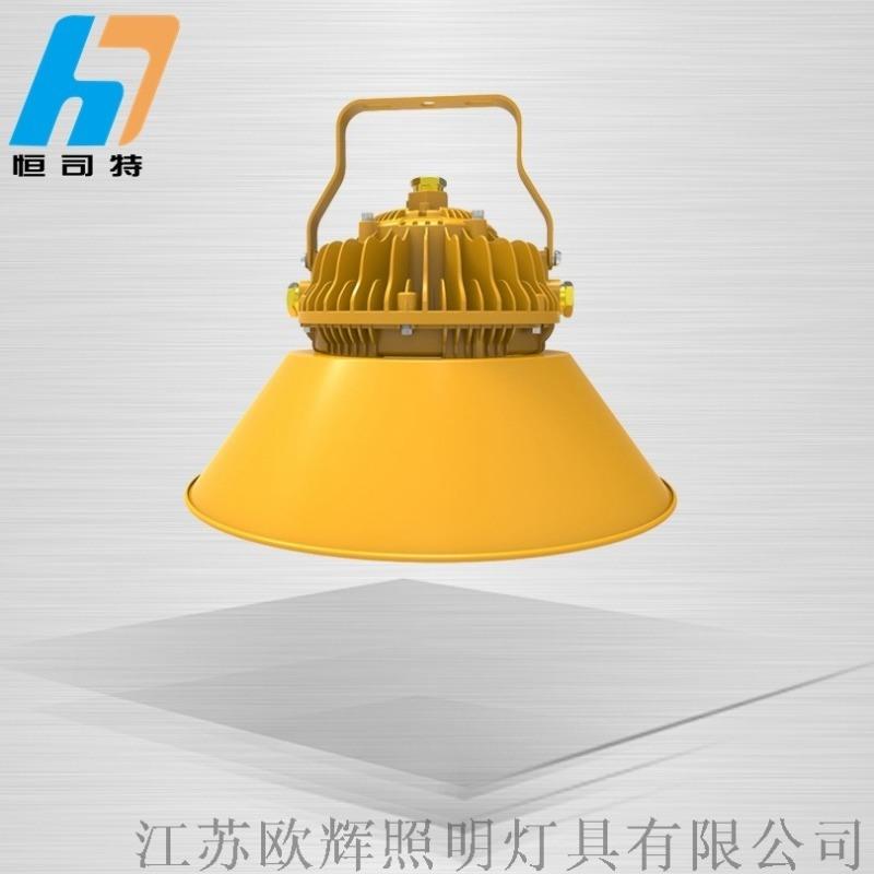 LED防爆工廠燈,防爆高頂燈,防爆倉庫用燈