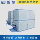 江苏瑞源定制100KW电加热导热油炉