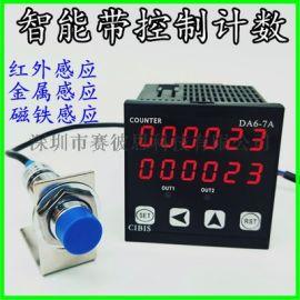 冲床计数器工业流水线机械智能数显电子计数器