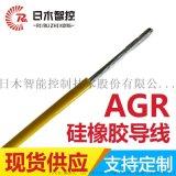 耐高温线日木智控AGR 0.75平方烟气采样管