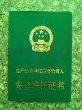 杭州学院培训证书定制