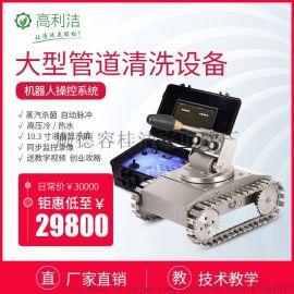 高利洁E200大型油烟机管道清洗机器人