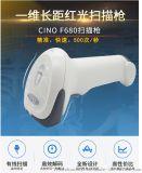 CINO F680一维有线影像式红光长距扫描器